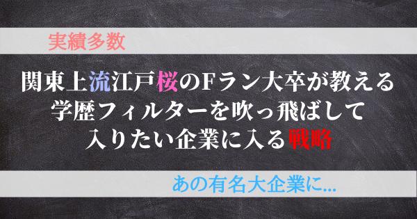 関東上流江戸桜のFラン大学生が学歴フィルターを回避する方法