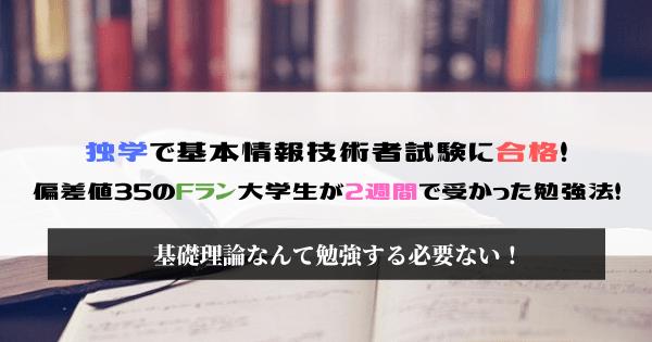 独学で基本情報技術者試験に合格する方法