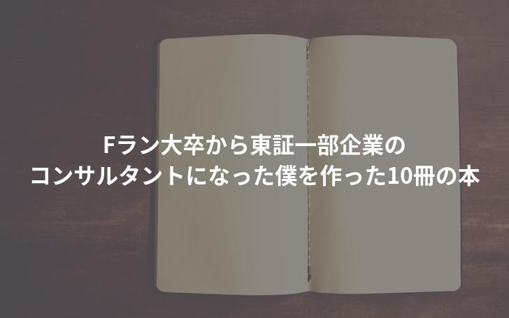Fラン大学生から東証一部企業のコンサルタントになった僕を作った10冊の本