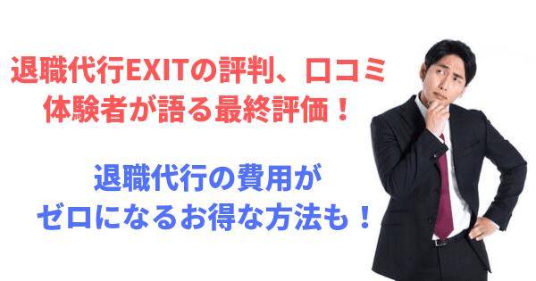 退職代行EXITの評判、口コミ、最終評価