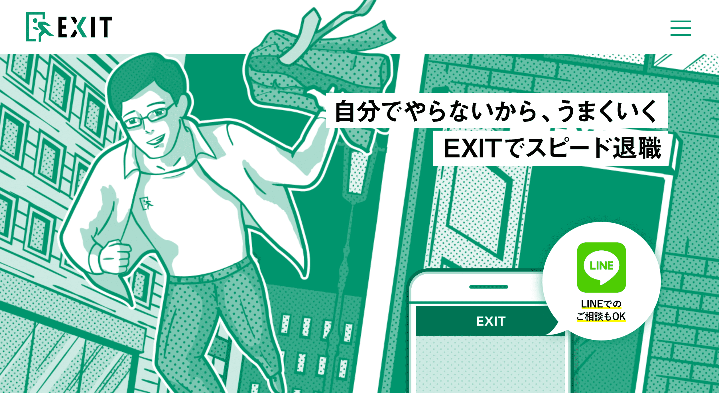 【退職代行の体験談】EXITのサービスについて