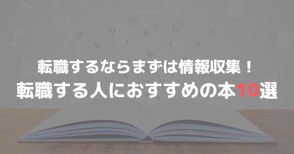 【体験談】転職する人なら読んでて当然のおすすめ本10選【目的別】