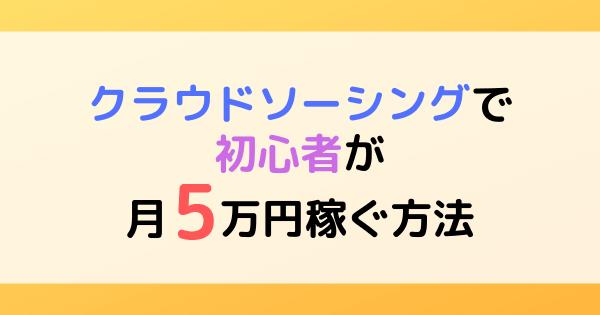 クラウドソーシングで初心者が5万円稼ぐ方法