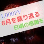 【ブログ1,000PV】遊びまくった8月を振り返る【DIY、24時間チャレンジ、ポートフォリオ】