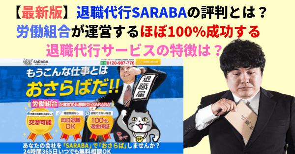 退職代行サービスSARABAの評判