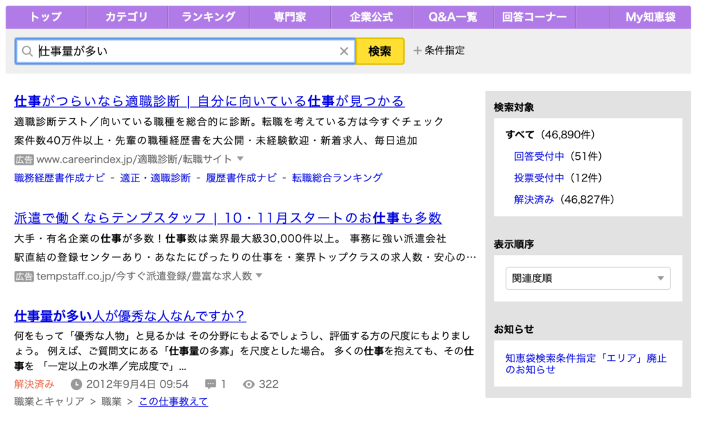 Yahoo知恵袋評価