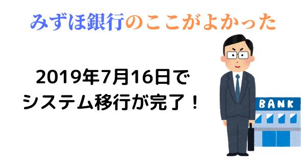 2019年7月 みずほ銀行のシステム移行完了