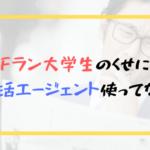 【Fラン大学生】おすすめの就活エージェント3選!【20社比較して厳選】