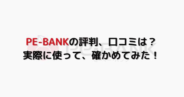 PE-BANKの評判と口コミ