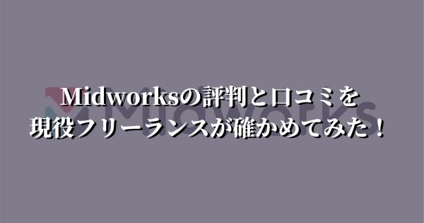 【体験談】Midworksの評判と口コミを現役フリーランスエンジニアが確かめてみた!