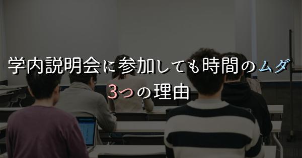 Fラン大学生が、学内説明会に参加しても時間のムダである3つの理由!