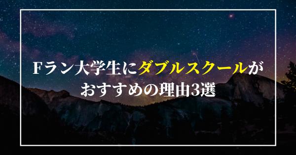 Fラン大学生にダブルスクールがおすすめの理由3選【底辺脱却!】