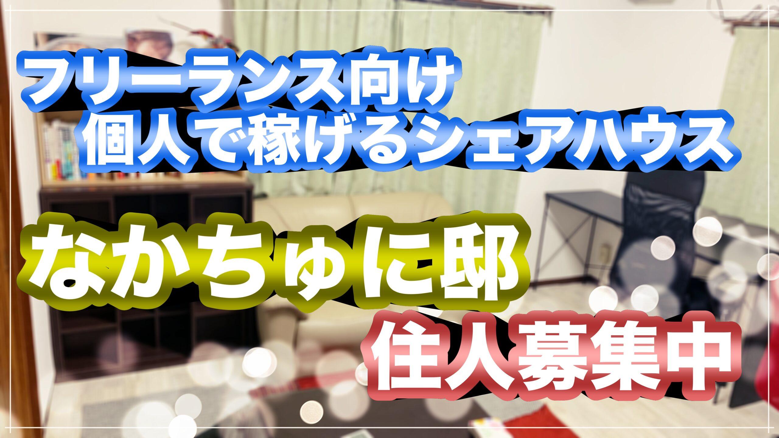 【フリーランス向けシェアハウス】なかちゅに邸が住人募集!★10,20代限定【初月家賃無料!】