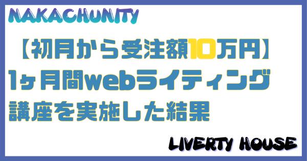 【初月から受注額10万円】1ヶ月間webライティング講座を実施した結果まとめ【なかちゅに邸】